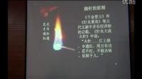 刘恩明毫火针培训班 (5)_clip