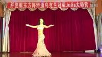【纤姿魅东方舞】乌克兰冠军Julia Tarab+鼓舞 武汉专业肚皮舞