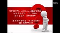 门萨商学院:高三204课时教育咨询师电话咨单01
