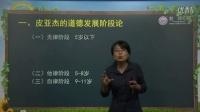 教育心理学-18-冀芳_标清