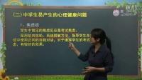 教育心理学-20-冀芳_标清