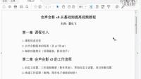 1-1 课程体系概述(1)