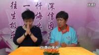心灵专家推荐:16-6【迷茫的中国人】沈阳因果教育教学讲堂 刘老师讲因果