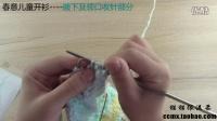 343----春意儿童开衫(2)--左边门襟的织法  猫猫编织教程   猫猫毛线屋