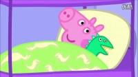 粉红猪小妹《恐龙不见了》小猪佩奇 佩佩猪 亲子游戏 小猪佩奇中文版 粉红猪小妹中文