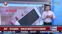 男子手机换屏后想要回坏屏!被索6千多元维修费!!!
