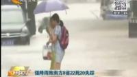 视频强降雨致南方8省22死20失踪!
