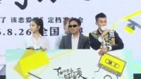 """欧豪自曝撩妹技能有95分 新戏大量哭戏笑言快""""哭瞎眼"""" 160622"""