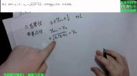 考研数学强化1:极限与连续1,6月21视频