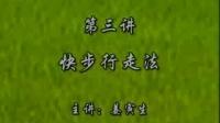 02. 郭林新气功:自然行走法(续)、快步行走法