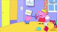 粉红猪小妹《好朋友》小猪佩奇 佩佩猪 亲子游戏 小猪佩奇中文版 粉红猪小妹中文版