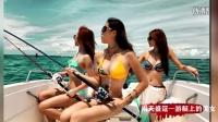 海天盛筵——游艇上的美女们