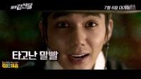 《凤伊金先达》预告片3 | 봉이 김선달 2016