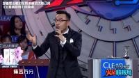 张宇解析费玉清歌词内涵 薛钱CP表演零默契