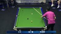 中式台球追分冠军系列赛(5)