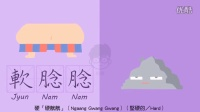 【伯赖】粤语大讲堂 第一堂:「AAB」词