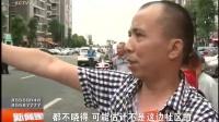 老人清早车祸去世 市民称违规停车惹的祸 160625 新闻现场