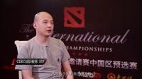中国区Ti6预选赛  CDEC教练357采访片