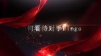 中国区Ti6预选赛  VG教练秀米采访