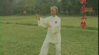扎西大师85式传统杨氏太极拳第一段教学(1995年录制)