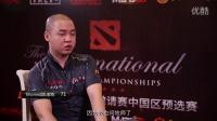 中国区Ti6预选赛  DAY1赛后采访 来听EHOME大师传销