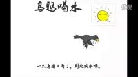 【老c手绘作品】朗读视频《乌鸦喝水》