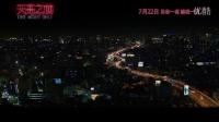 《天亮之前》劇場版預告片 郭富城楊子姗蒙眼追火車