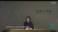 国图公开课 汉字与中华文化