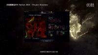 【游戏中的科技未来-序章】从星辰大海到人类蛋白质图谱