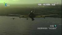 【沙场】二战中日军菜鸟飞行员为何能够突破美军封锁  20160628 CPNTV