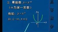 高等数学(1)01 函数的概念,属性