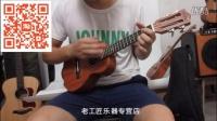 LEHO贝壳尤克里里小吉他乌克丽丽LHUC-ASM桃花芯全单音色试听老工匠乐器
