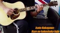 【吉他雨工作室】指弹吉他曲Isato Nakagawa(中川砂仁)的《Kaze no hakushaka fujin》(风之伯爵夫人)。