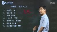 大龙老师-五十音图平假名2