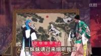 河北沧州梆子《算粮》