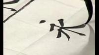 田蕴章书法讲座001【永】 永字八法