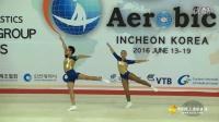 2016 世界健美操锦标赛 印度尼西亚 混双