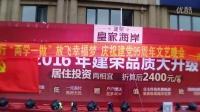 丹北 中海直社区庆祝建党95周年文艺晚会