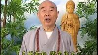 华严经讲记-世主妙严品第一(超清版)-0402