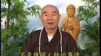 华严经讲记-世主妙严品第一(超清版)-0403
