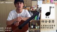 【潇音阁】吉他提高班第二期--认识五线谱