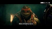 【文曰小强】4分钟看完《忍者神龟1·变种时代》电影素材
