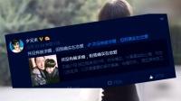 高晓松前妻承认恋张子萱前夫:没被求婚 160702