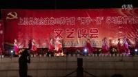 舞蹈:《党的生日》(上思县人民医院演出)