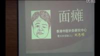 刘恩明毫火针培训班 (8)_clip