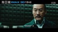 寒風再起誰與争鋒《寒戰2》IMAX版預告片
