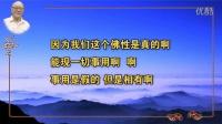 【佛法开示】元音老人《广州深圳随缘开示》第3讲(全5讲)(国语字幕版)
