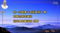 【佛法开示】元音老人《广州深圳随缘开示》第1讲(全5讲)(国语字幕版)