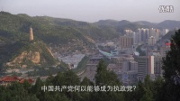 建党95周年特别节目:《中国共产党与人民同行》第2集