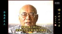 【佛法开示】元音老人《济南开示》第3讲(全9讲)(国语字幕版)